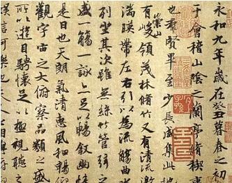 和规律,那么,书法作品也有其本身的方法和规律.-书法简史及名碑